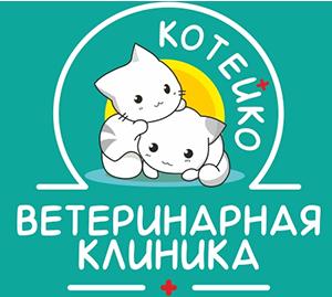 """Ветеринарная клиника """"Котейко"""" г. Волгоград"""